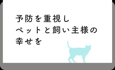予防を重視しペットと飼い主様の幸せをサポートする動物病院